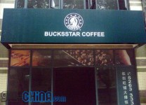 knock-off-starbucks